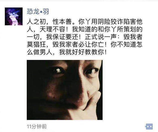 陈羽凡发文回应白百何事件:毁我家者必让你亡