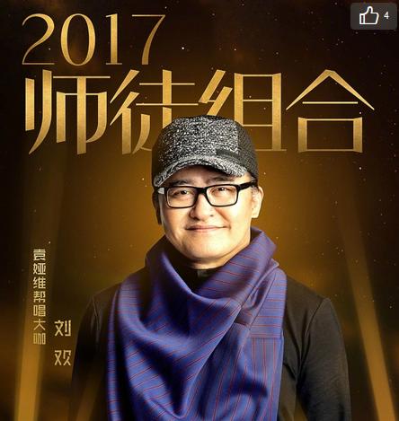 """刘欢为袁娅维专程从美国飞来 却上演""""车祸现场"""""""