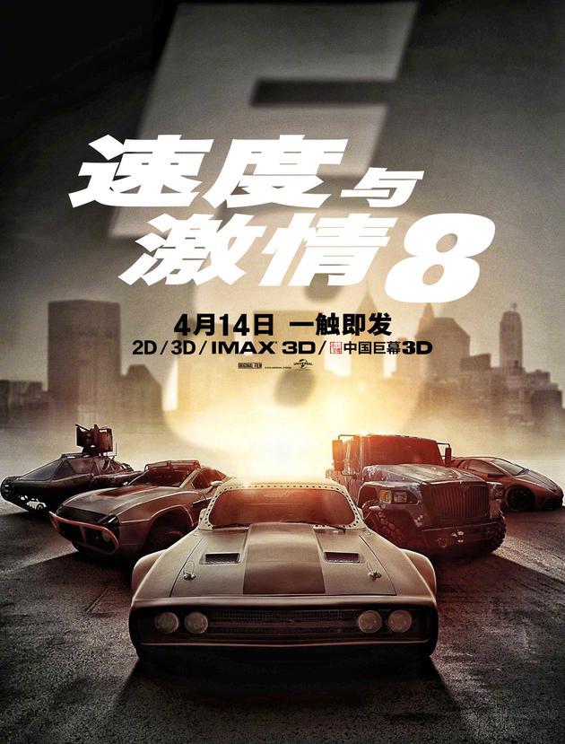 《速度与激情8》只用了48小时便突破10亿票房