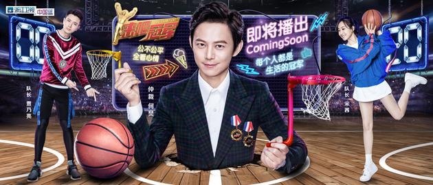 《来吧冠军2》何炅担纲仲裁 贾乃亮宋茜任队长PK