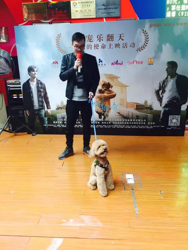 电影《一条狗的使命》活动现场