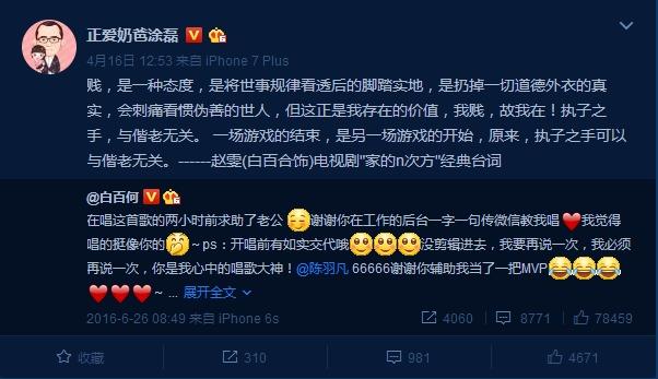 爱情保卫战主持人涂磊指责白百何:把孩子当工具