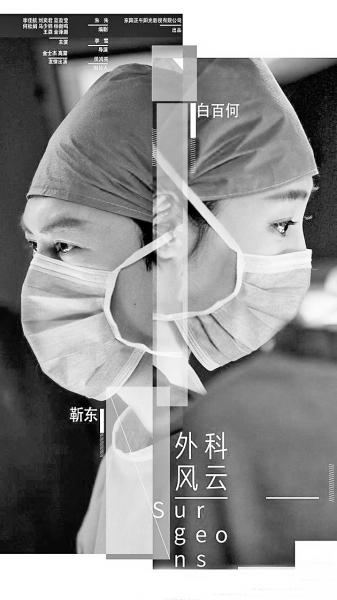 《外科风云》