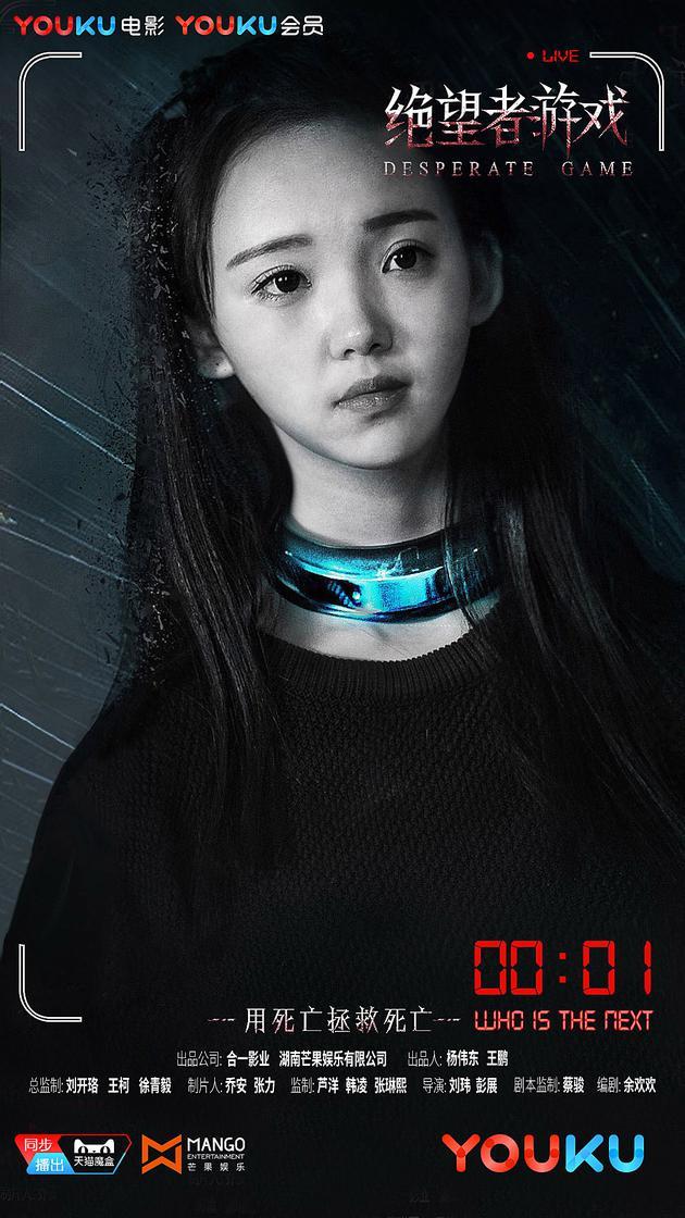 绝望者游戏吕小雨角色海报