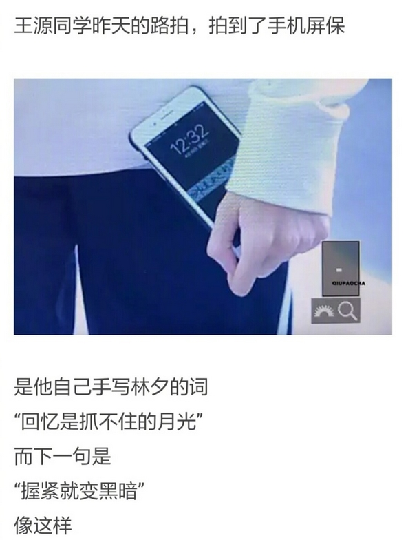 王源手机屏保