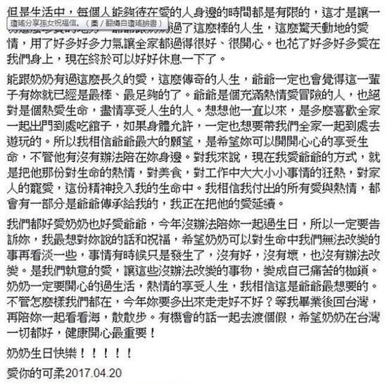 琼瑶晒出孙女的信