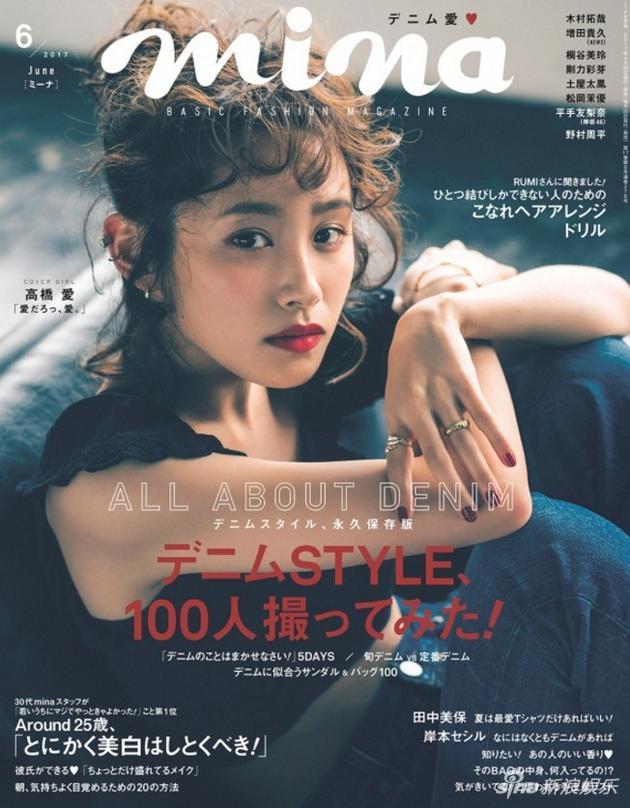 高桥爱《mina》杂志封面