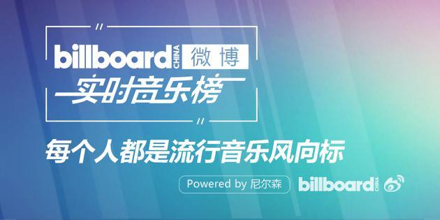 微博联手Billboard推音乐榜