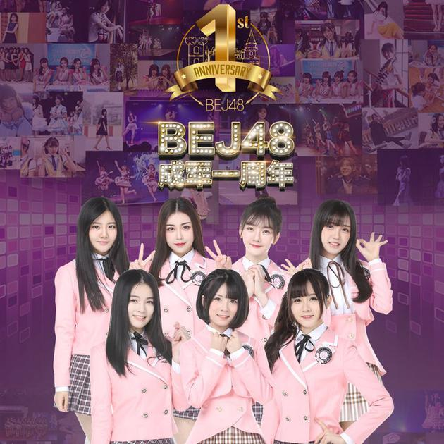 BEJ48出道一周年