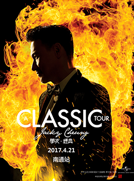 《A CLASSIC TOUR 学友·经典》世界巡回演唱会 南通站