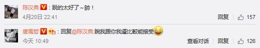 唐禹哲与陈汉典微博评论