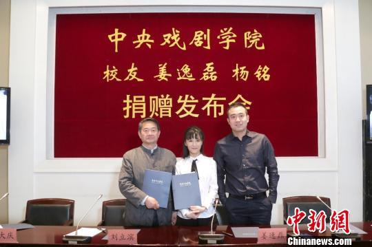 中央戏剧学院2005级导演系毕业生姜逸磊、杨铭21日向母校捐赠2000余万元。 吴国庆 摄