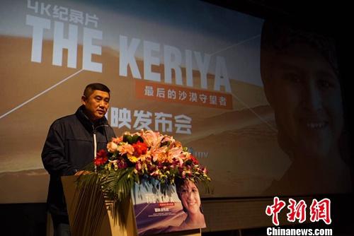 首映发布会上,北京电视台副台长王澎先生致欢迎词。主办方供图