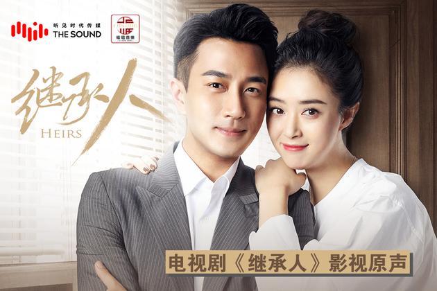 《继承人》影视原声大碟发布 刘恺威蒋欣深情献唱