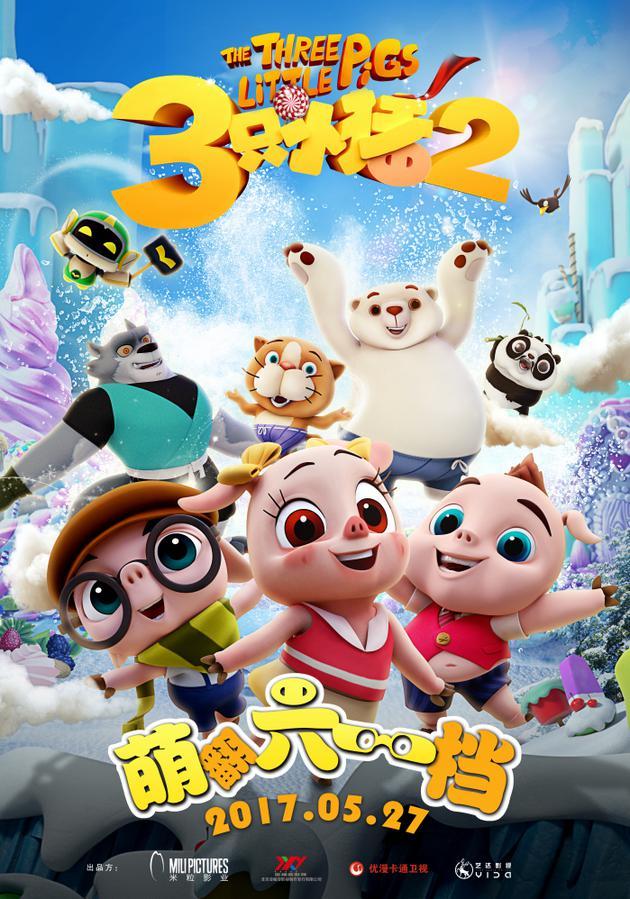 《三只小猪2》5.27全新归来 萌翻六一档|阿潘|