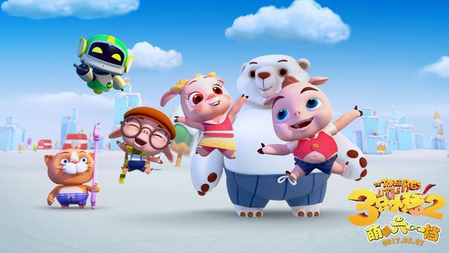 三只小猪与阿潘阿达玩闹