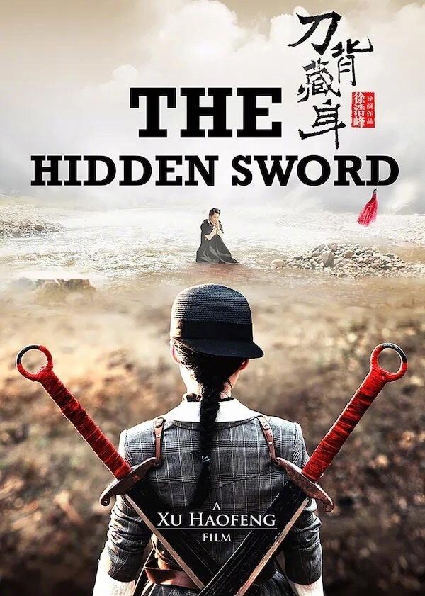 徐浩峰电影《刀背藏身》