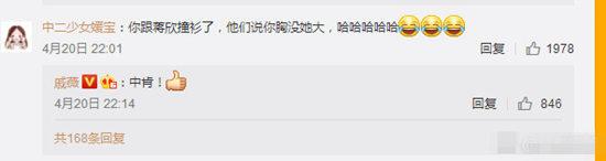 戚薇回应与蒋欣撞衫