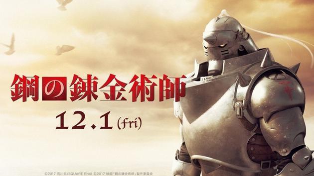 电影《钢之炼金术师》海报