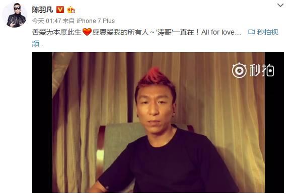 陈羽凡之前发布视频声明称2015年已离婚