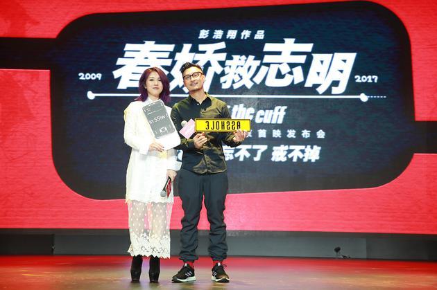 阿乐和千嬅展示剧中春娇与志明互赠的礼物