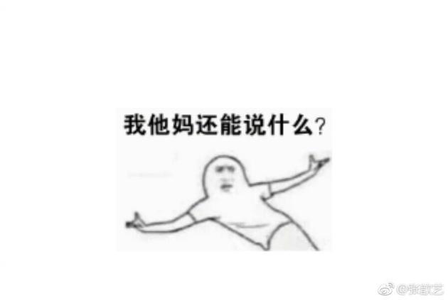 袁弘攒一盆内裤没洗 张歆艺怼:你真的是处女座?