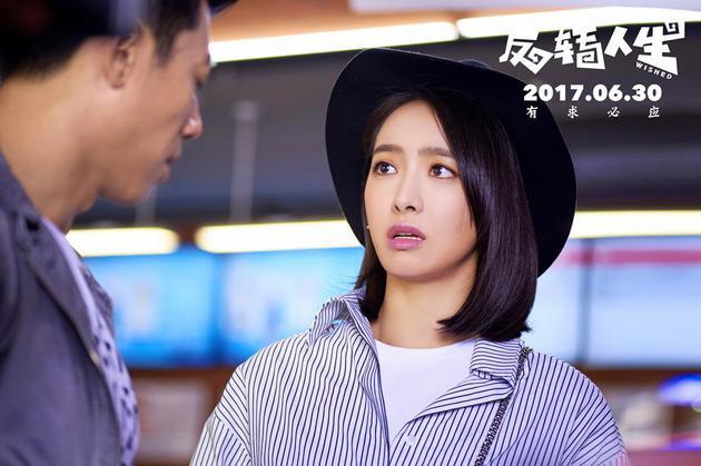 """《反转人生》曝剧照 夏雨宋茜实力演绎""""你瞅啥"""""""