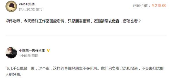 黄轩澄清恋情绯闻 卓伟:这样的异性好友不多见