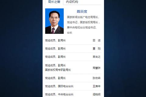 张宏森出任广电总局副局长 此前担任电影局局长