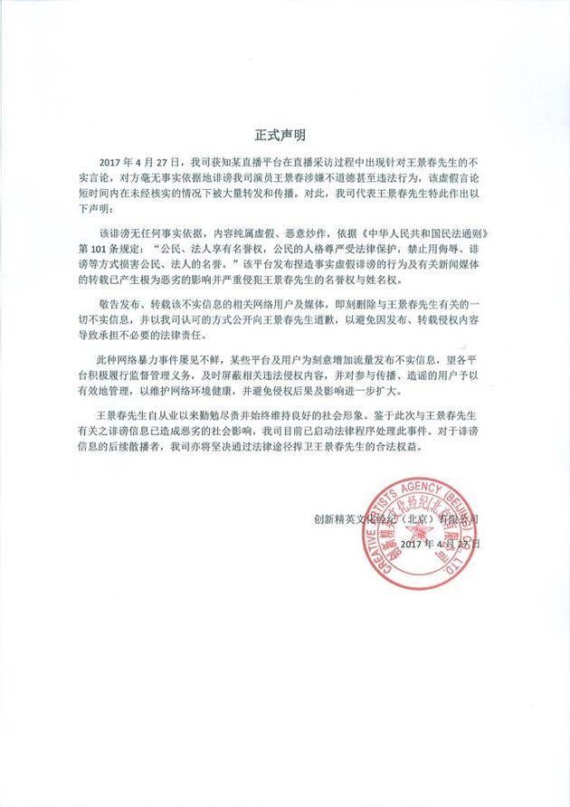 王景春公司声明