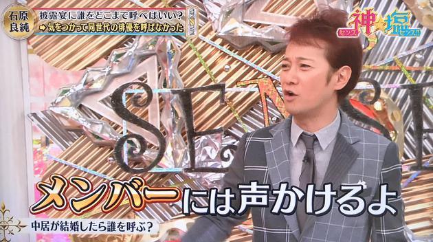 中居正广节目上谈结婚 称婚礼会通知原SMAP成员