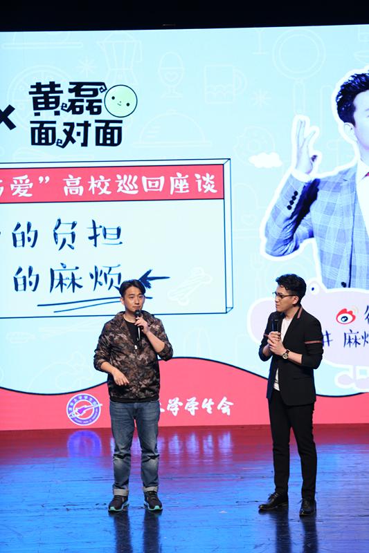 黄磊携《麻烦家族》亮相清华 分享电影创作心得
