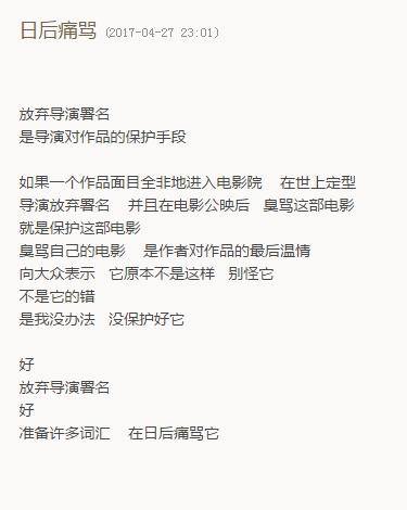 徐浩峰放弃《刀背藏身》导演署名 疑新作遭篡改