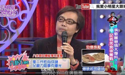 台湾名嘴疑曝曾国祥是同性恋 曾志伟力阻其出柜