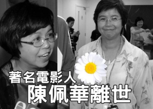 陈佩华因癌症离世
