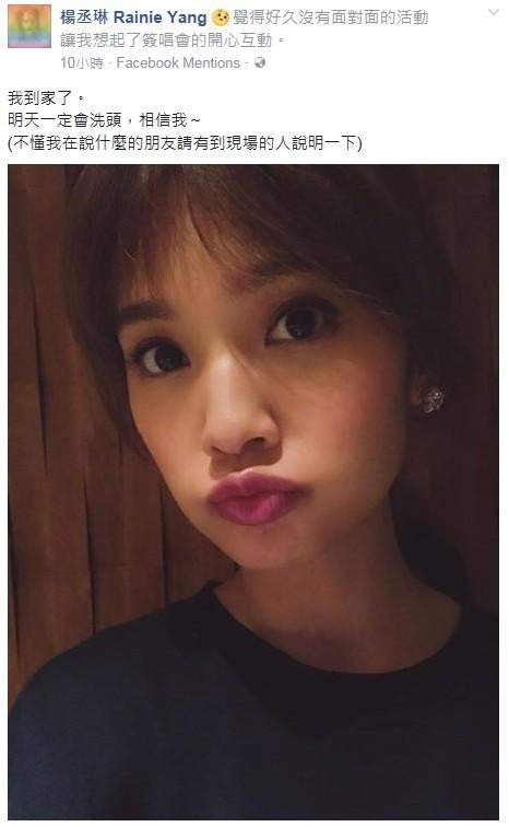 杨丞琳脸书