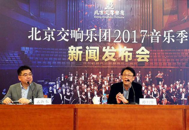 北京交响乐团2017音乐季新闻发布会