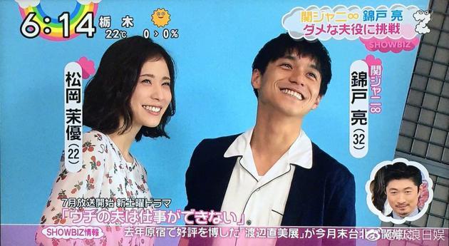锦户亮接拍日本台新剧 与松冈茉优搭档演夫妻