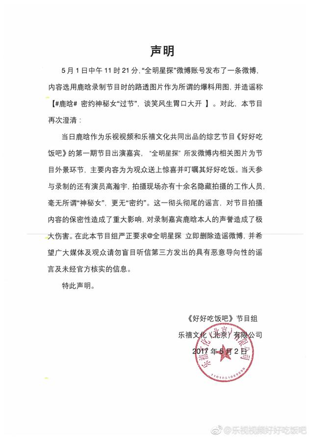 鹿晗密约神秘女系谣言 节目组发文怒斥卓伟造谣