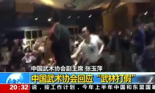 """中国武术协会回应徐晓冬""""打假"""":是炒作"""
