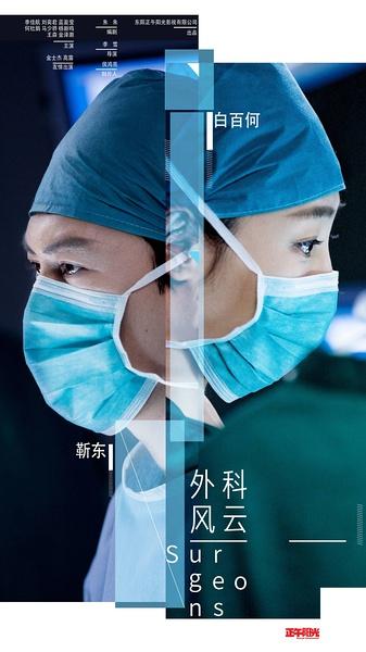 《外科风云》海报