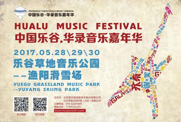 2017乐谷音乐嘉年华启动 超30组音乐人加盟