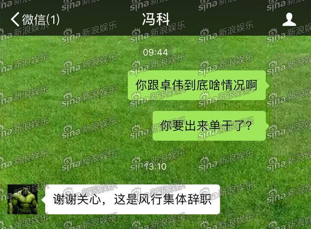冯科独家回复新浪娱乐:风行集体辞职