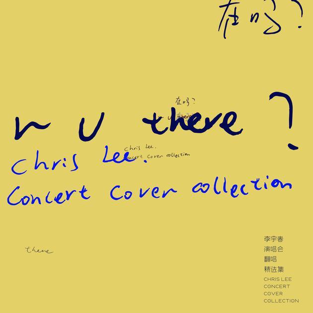 李宇春《在吗?》演唱会翻唱精选集封面曝光