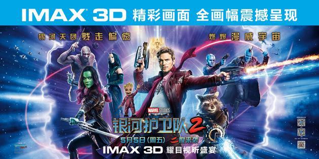 《银河护卫队2》绚丽开画 IMAX限时闪映双大片