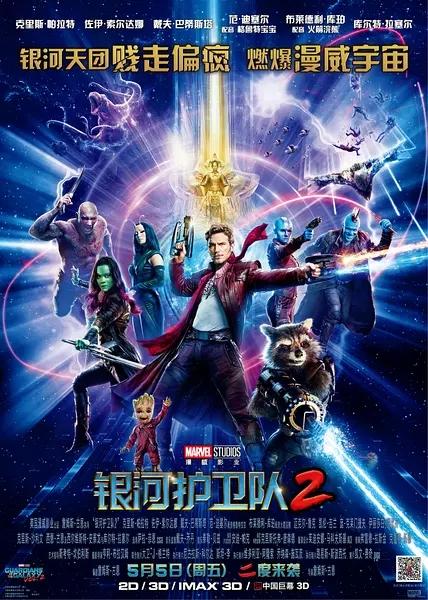 《银河护卫队2》