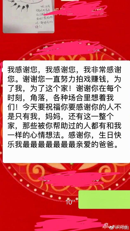 小沈阳生日发文感谢恩师赵本山 刘涛送生日祝福