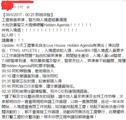 香港知名live house遭突袭检查 老板受伤后被带走