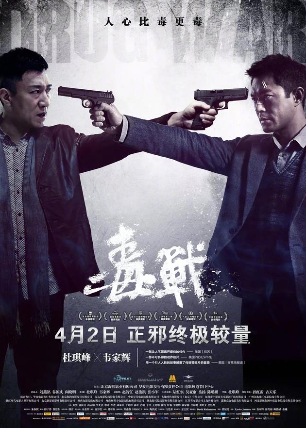 《毒战》制作人刘某吸毒被抓:电影赔钱需要解压