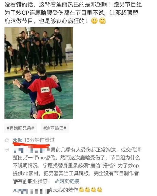 邓超点赞其为鹿晗替身背热巴遭节目隐瞒微博
